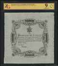 Государственная ассигнация. 25 рублей 1802 г. Один из пяти известных в мире экземпляров.