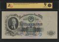 Билет Государственного Банка СССР. 100 рублей 1947 г. (1957)