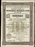 Первое общество подъездных железных путей в России. Облигация в 100 рублей