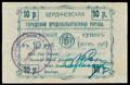 Бердичевская городская продовольственная управа. Разменный купон 10 рублей 1918 г.