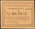 Майкопский военно-промышленный комитет. Разменный чек 1 рубль 1919 г.