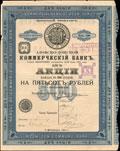 Азовско-Донской коммерческий банк. Две акции в 250 рублей на 500 рублей
