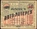 Первая авто-лотерея «Азавтодор». Билет 50 копеек