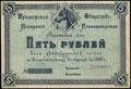 Приморское общество поощрения коннозаводства. 5 рублей 1920 г.