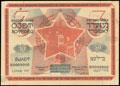 Билет третьей Всесоюзной ОЗЕТ-лотереи 50 копеек 1930 г.