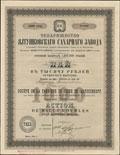 Товарищество Ялтушковского сахарного завода. Пай в 1000 рублей