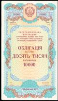 Украинская ССР. Республиканский внутренний 5% заем 1990 г. Облигация на сумму 10 000 карбованцев