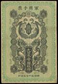 Выпуск военных иен для нужд японской армии в Русско-японской войне. 20 сен 1904 г.