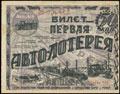 Первая авто-лотерея «Автодор». Билет 50 копеек