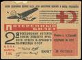 Вторая Всесоюзная лотерея общества Красного Креста и Красного Полумесяца СССР. Лотерейный билет 1 рубль