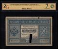 Государственный кредитный билет. 10 рублей 1887 г.