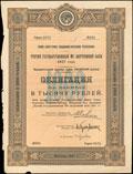 Третий Государственный 8% внутренний заем 1927 г. Облигация в 1 000 рублей