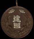 Медаль за заслуги в деле основания Маньчжоу-Го