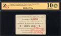 Украина. Корец. Еврейская община. Ордер. 10 рублей 1919 г.
