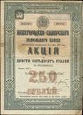 Нижегородско-Самарский земельный банк. Акция в 250 рублей