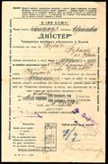 Страховой полис Общества взаимного страхования «Днестр» во Львове. 4000 000 марок 1923 г.
