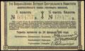 1-я Всероссийская лотерея центрального комитета всероссийского союза увечных воинов. ¼ часть билета