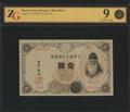 Япония. Банк Японии. 1 йена 1916 г.