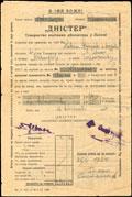 Страховой полис Общества взаимного страхования «Днестр» во Львове. 150 000000 марок 1924 г.