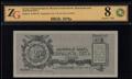 Северо-Западный фронт. Полевое Казначейство. Денежный знак. 25 рублей 1919 г.