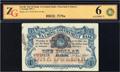 Китай. The Ta-Ching' Government Bank. Отделение в Ханкоу. 1 доллар 1907 г.