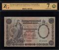 Государственный кредитный билет. 25 рублей 1892 г.