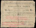 Грозный. Грозненское отделение Кавказского банка. Чек 5 рублей 1918 г.