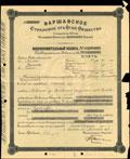 Полис Варшавского страхового от огня общества на сумму 12 000 рублей