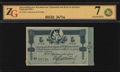 Дальний Восток. Владивосток. Торговый дом Кунст и Альберс. 5 рублей 1920 г.