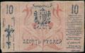 Семиречье. Кредитный билет 10 рублей