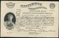 Платежное обязательство Центральной кассы Наркомфина РСФСР. 250 рублей золотом 1923 г.
