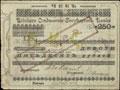 Бийск. Чек Бийского отделения Государственного банка 250 рублей 1920 г.