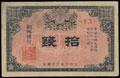 Корея. Японская оккупация. 10 сен 1916 г.