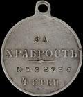 Георгиевская медаль IV степени № 532736.