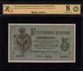Государственный кредитный билет. 5 рублей 1866 г.