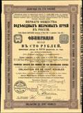 Первое общество подъездных железных путей в России. 5% облигация в 100 рублей