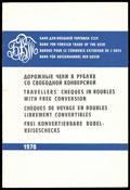 Банк для внешней торговли СССР. Лот из четырех дорожных чеков 1978 г.: