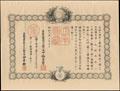Документ о награждении Цутиготоити Ота Орденом Священного сокровища VIII степени