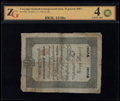 Государственный коммерческий банк. 25 рублей 1840 г.