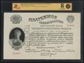 Платежное обязательство Центральной кассы Наркомфина РСФСР. 500 рублей золотом 1923 г.