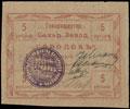 Городок. Касса товарищества сахарного завода «Городок». 5 рублей 1919 г.
