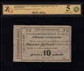 Северный Кавказ. Ейск. Отделение Государственного Банка. Чек. 10 рублей 1919 г.