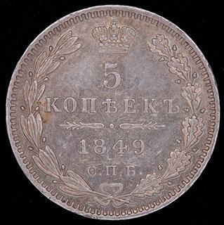 5 копеек 1849 г. СПБ ПА. Серебро