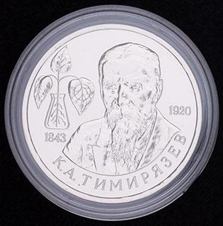 Рубль 1998 г. «К.А. Тимирязев». Медно-никелевый сплав. Unc