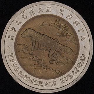 50 рублей 1993 г. «Туркменский эублефар». Алюминиевая бронза, медно-никелевый сплав