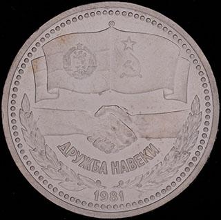 Рубль 1981 г. «Советско-Болгарская дружба». Медно-цинково-никелевый сплав