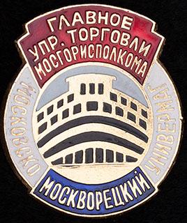 «Главное управление торговли Мосгорисполкома. Универмаг Москворецкий». Алюминий, эмаль