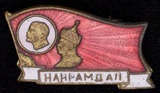 Монголия. «Найрамдал (Дружба)». Латунь, эмаль