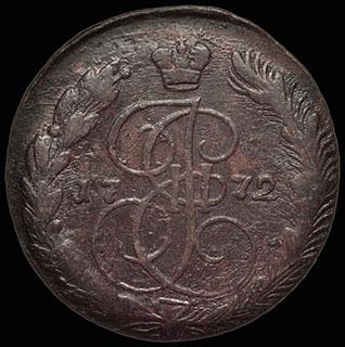 5 копеек 1772 г. ЕМ. Медь