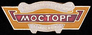«Управление торговли промтоварами Москвы. Мосторг». Алюминий, эмаль